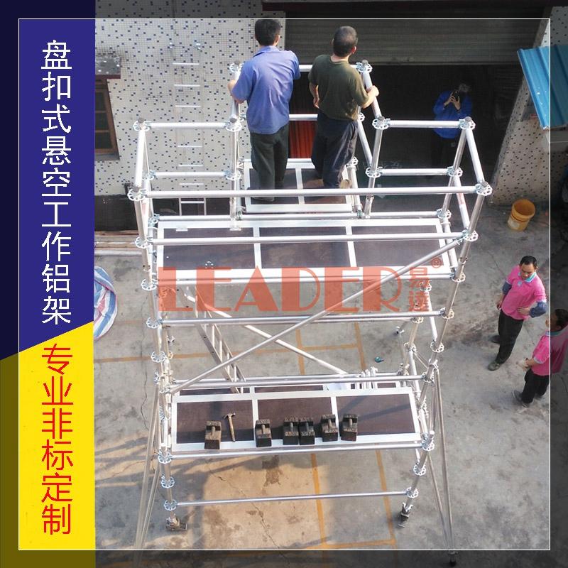 工作用桥梁式铝合金移动快装脚手架